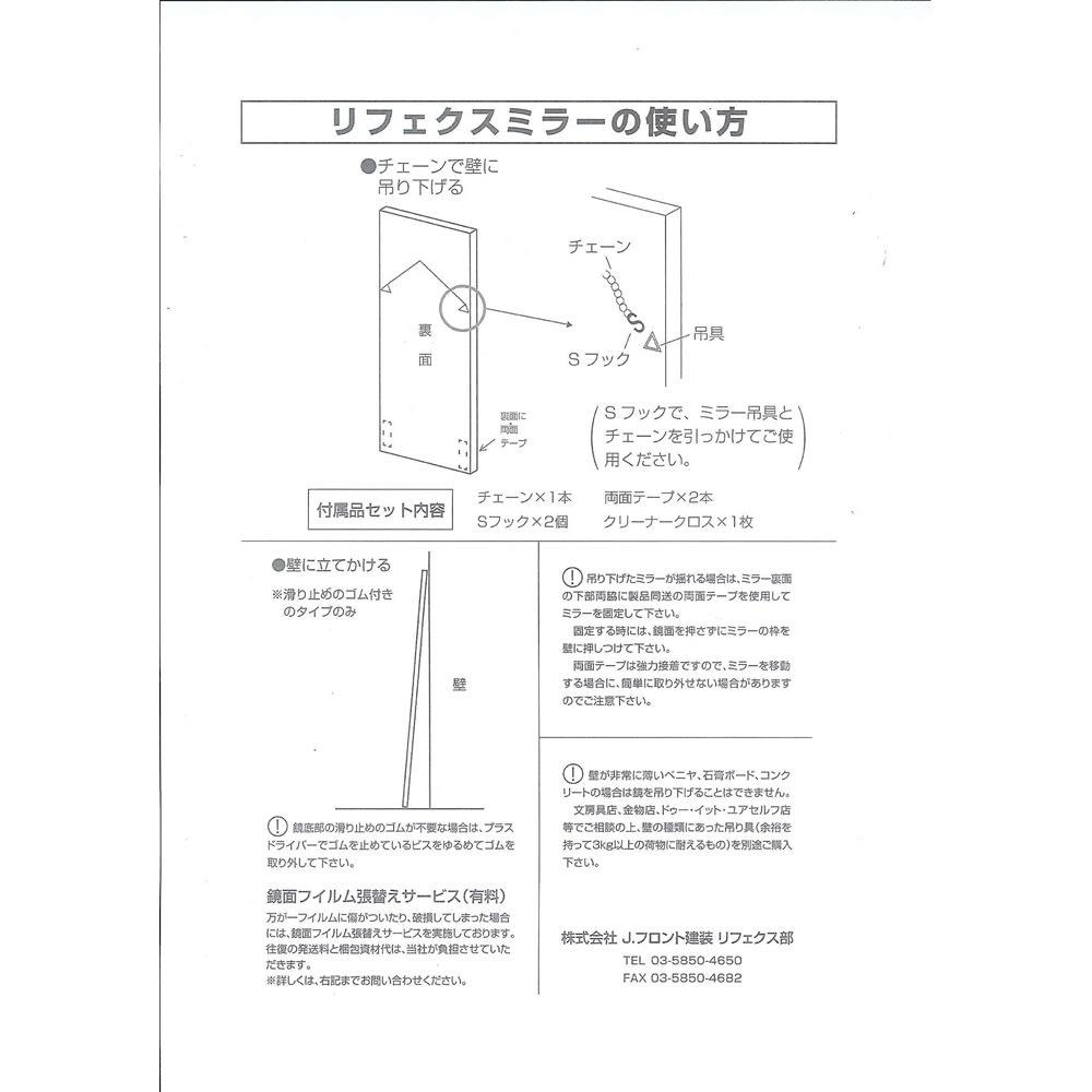 割れない軽量フィルムミラー プレミアム 天然木フレーム 30×120cm 取扱説明書