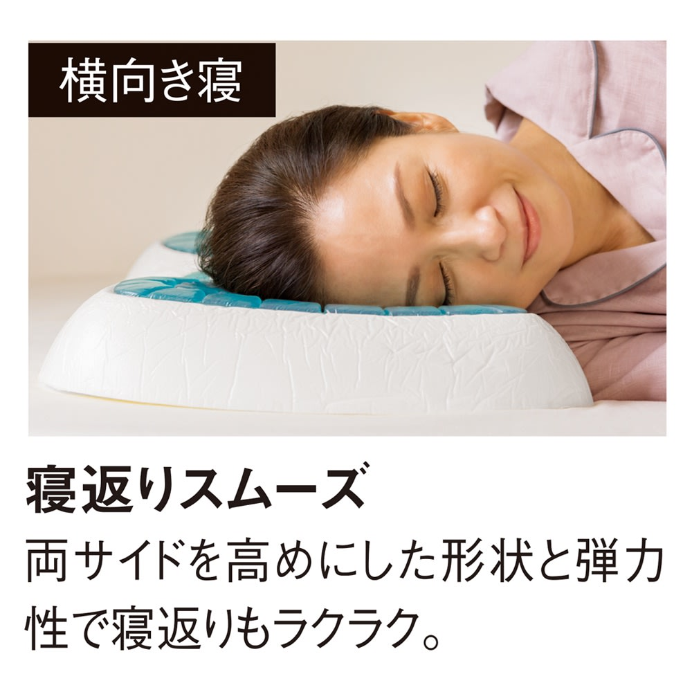 テクノジェル(R) Back & Side ピロー パーフェクトセット 枕単品+プラチナコットン(R) ピローケース2色組