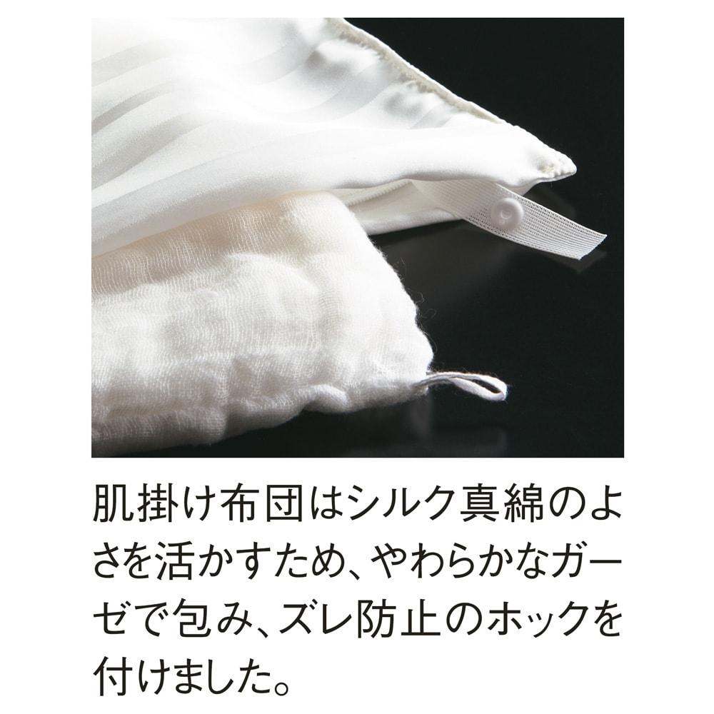 オールシルクシリーズ シルクカバー付き真綿合掛け布団 取り外せるシルクカバーの下はガーゼで包まれた真綿になります。中身がずれないようにホックが付いています。