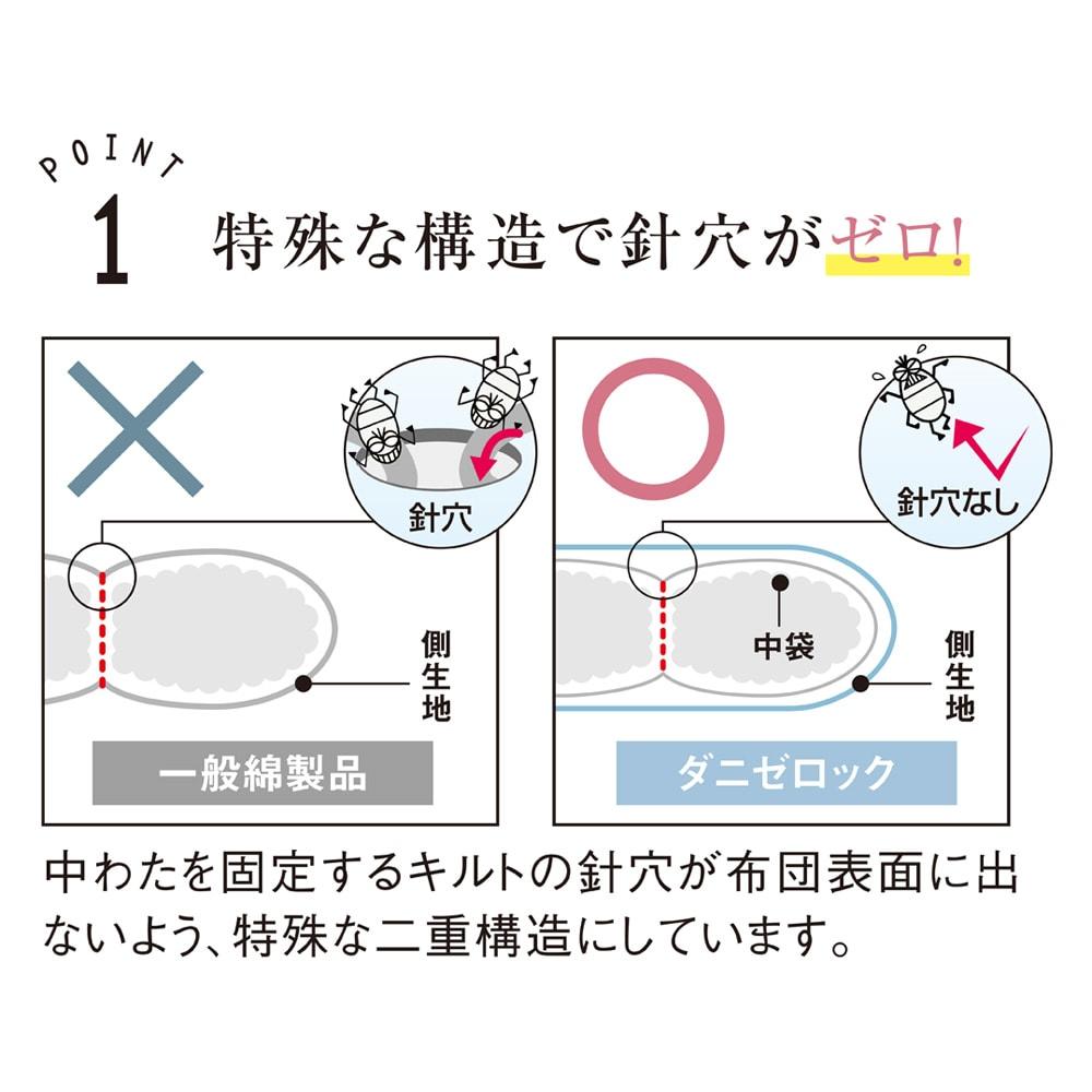 ダニゼロックお得な羽毛布団完璧セット(布団+カバー) ベッド用 ダニが「ゼロ」の4つの理由