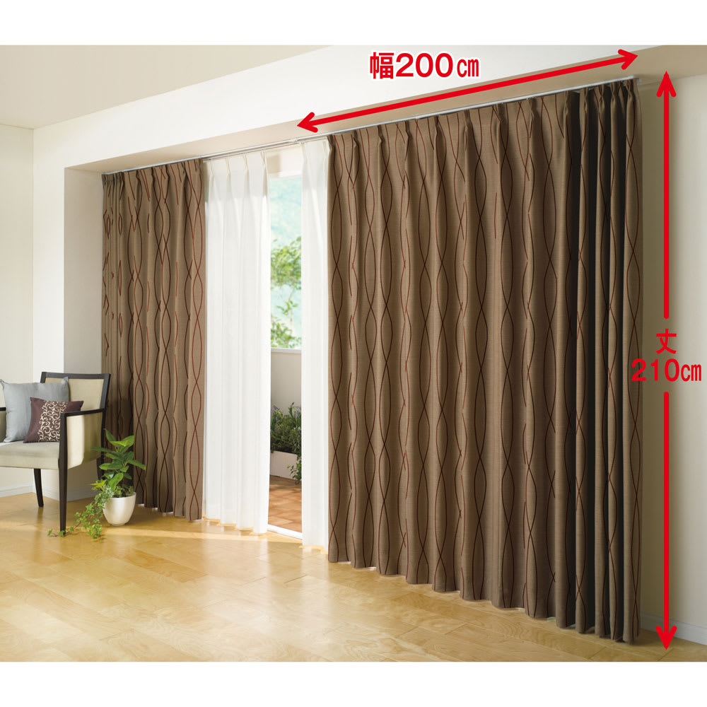 形状記憶加工多サイズ・防炎・1級遮光カーテン 150cm幅(2枚組) 【広い窓にも】※写真は幅200cm×丈210cmタイプです。 (ソ)ウェーブブラウン