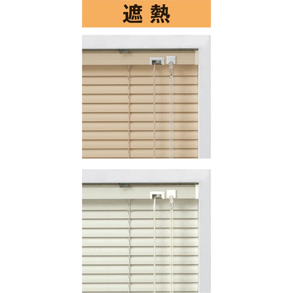 機能で選べるインテリアブラインドシリーズ(ビス留め式) 上から(ク)遮熱カルアベージュ (ケ)遮熱アイボリー