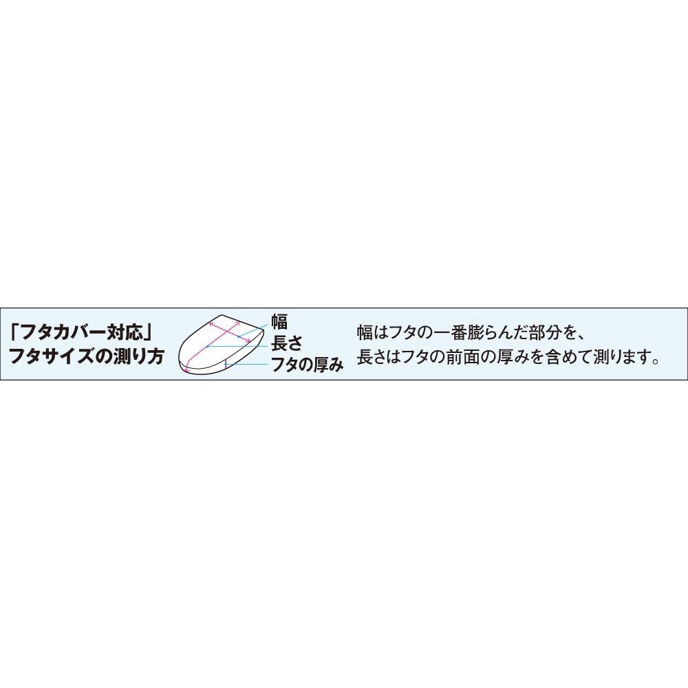 デコールミュゼ トイレフタカバー(吸着タイプ)・トイレマットセット 「フタカバー対応」フタサイズの測り方幅はフタの一番膨らんだ部分を、長さはフタの前面の厚みを含めて測ります。