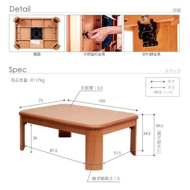 【長方形・小】 楢ラウンドデザインこたつテーブル 幅105×奥行75cm 【幅105cm×奥行75cm】 当商品サイズです。