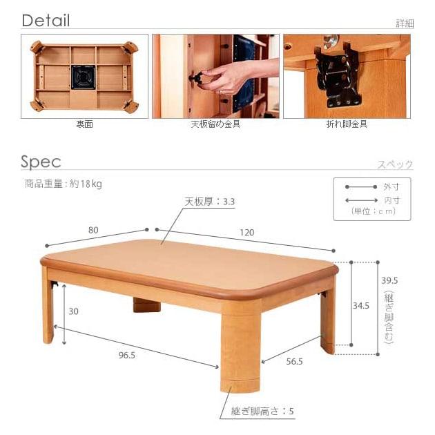 【長方形・小】 楢ラウンドデザインこたつテーブル 幅105×奥行75cm 【幅120cm×奥行80cm】