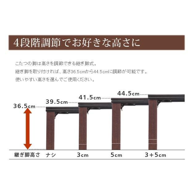【正方形】80×80cm 4段階高さ調整平面パネルヒーター付きこたつ 継ぎ脚で高さ調整可能です。