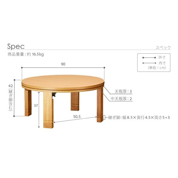 【円形】 4段階高さ調整 平面パネルヒーター円形こたつ 径90cm