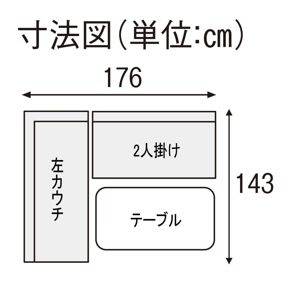 省スペース収納庫付きソファダイニング3点セット(棚付きテーブル+左カウチソファ+収納庫付き2人掛けソファ)