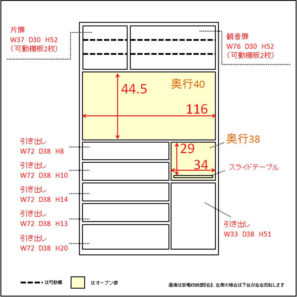 家電が使いやすいハイカウンター奥行45cm ダイニングボード高さ203cm幅120cm/パモウナDQL-S1200R DQR-S1200R 内寸図(単位:cm)