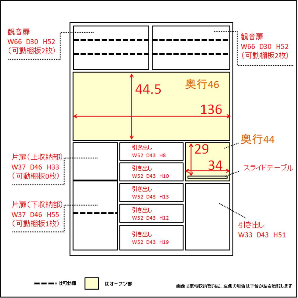 家電が使いやすいハイカウンター奥行45cm ダイニングボード高さ214cm幅140cm/パモウナCQL-S1400R CQR-S1400R 内寸図(単位:cm)