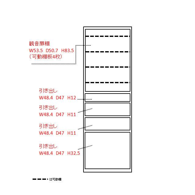 大型レンジがスッキリ隠せるダイニングボードシリーズ 食器棚・幅57.5cm 内寸図(単位:cm)
