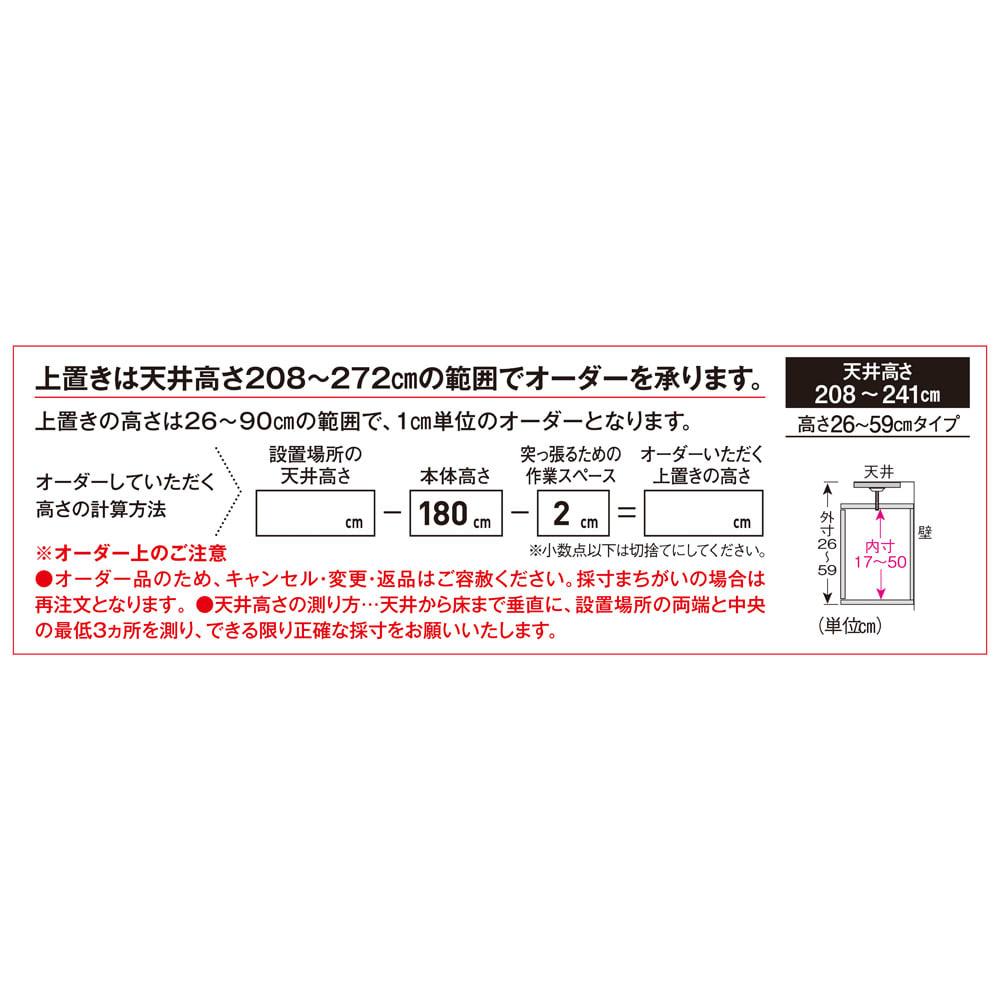 大型レンジがスッキリ隠せるダイニングボードシリーズ 高さEO上置き・幅57.5cm 高さ26~90cm 【上置き高さオーダーの詳しい案内】
