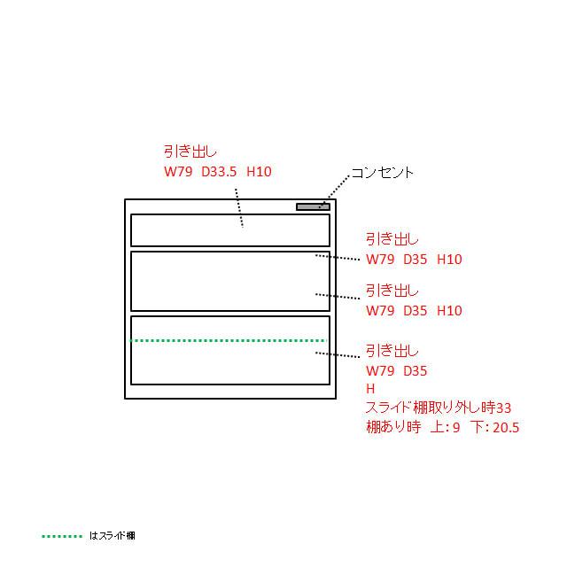 収納物を考えたキッチンカウンター ロータイプ(高さ85cm) 幅88.5cm 内寸図(単位:cm)
