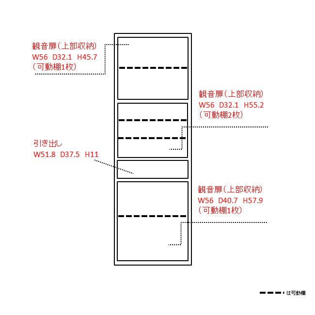 高機能 モダンシックキッチン 食器棚 幅60奥行45高さ193cm 内寸図(単位:cm)
