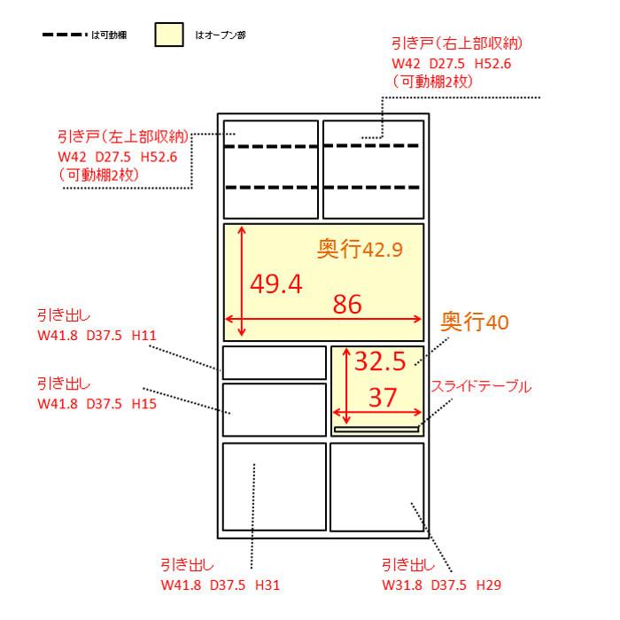 高機能 モダンシックキッチン キッチンボード 幅90奥行45高さ193cm 内寸図(単位:cm)