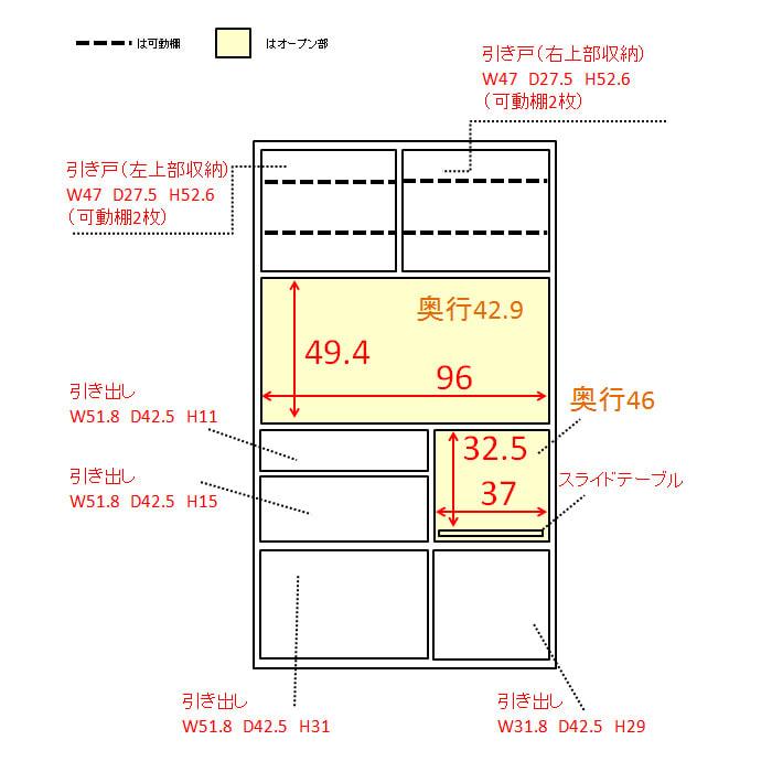 高機能 モダンシックキッチン キッチンボード 幅100奥行51高さ193cm 内寸図(単位:cm)