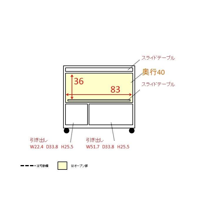 家電たっぷり収納ステンレス天板カウンター 幅90cm 内寸図(単位:cm)
