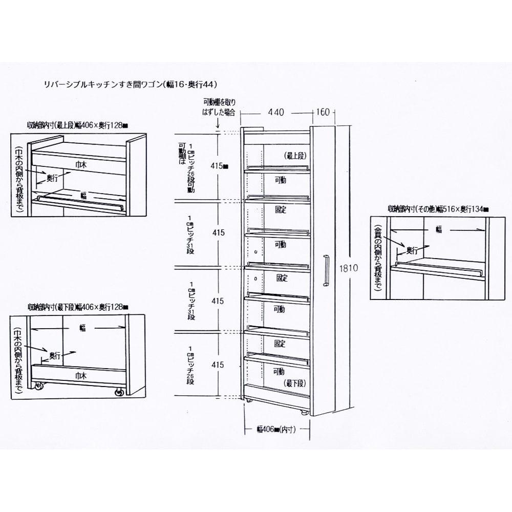 リバーシブル キッチンすき間収納ワゴン 奥行44cmタイプ 幅16cm