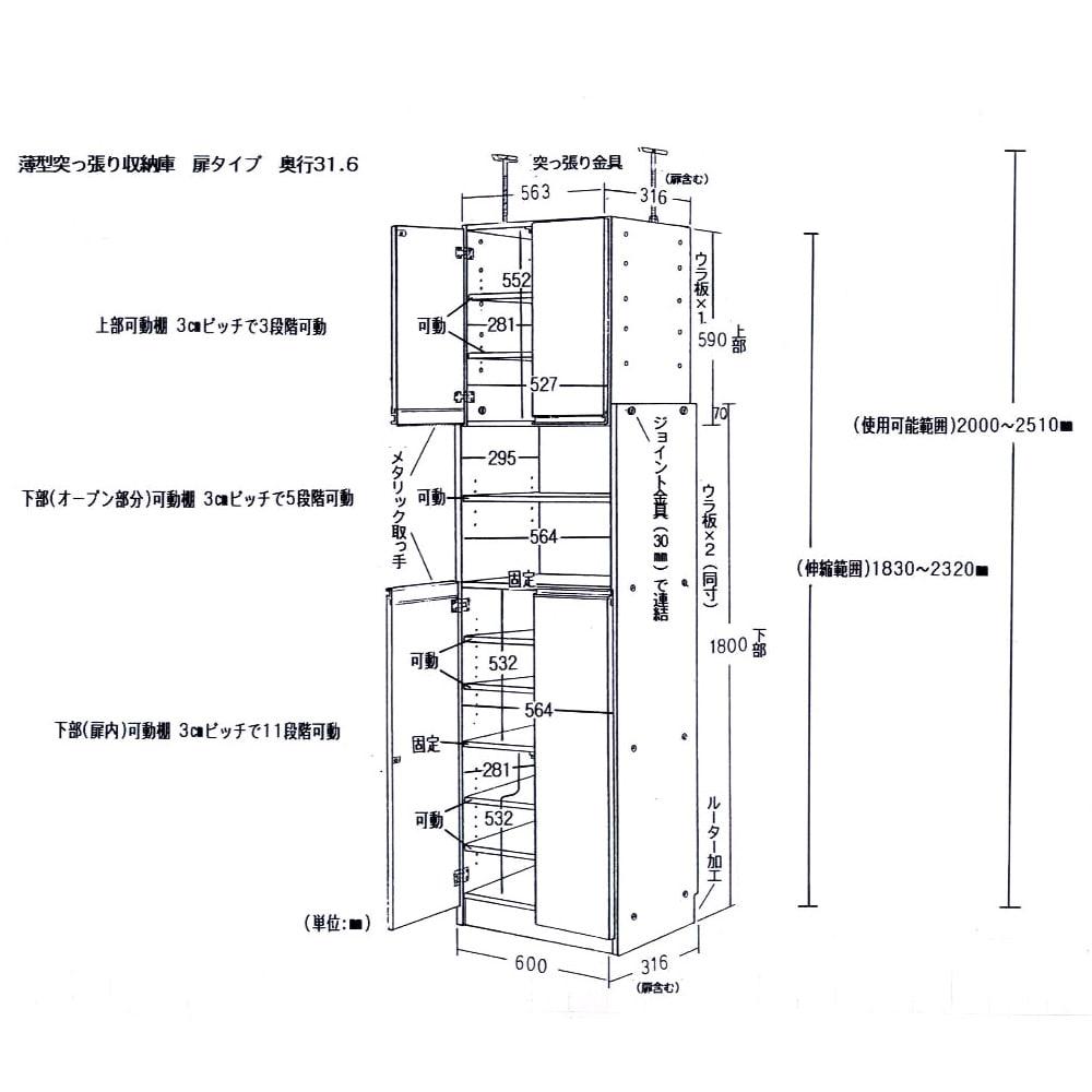 薄型で省スペースキッチン突っ張り収納庫 扉タイプ 幅60cm・奥行31cm 【詳細図 サイズ入り】