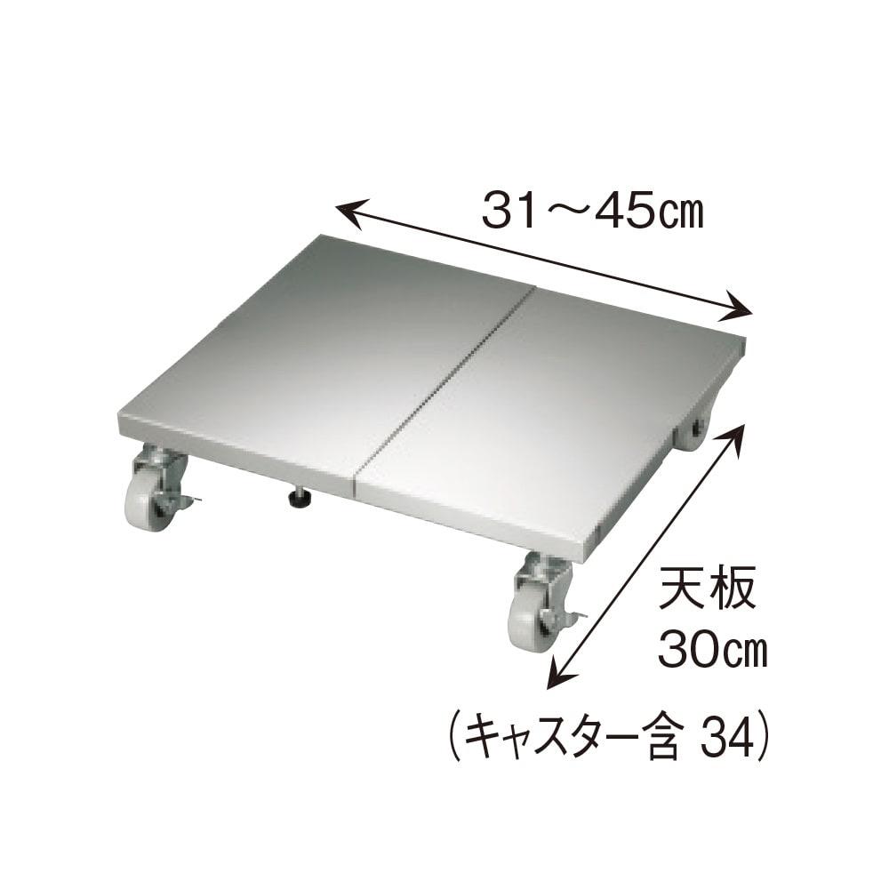 幅伸縮ステンレス台車ワゴン 小 幅31~45cm 奥行34cm ※幅は31~45cmの範囲で無段階に調整できます。