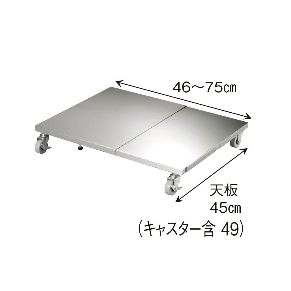 幅伸縮ステンレス台車ワゴン 大 幅46~75cm 奥行49cm ※幅は46~75cmの範囲で無段階に調整できます。