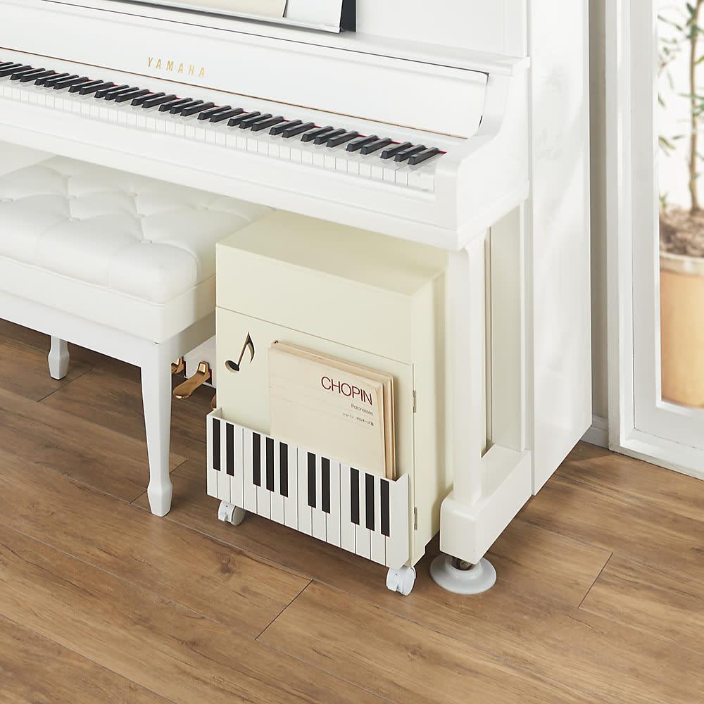 鍵盤柄 ピアノの下にぴったり楽譜キャビネット コーディネート例(イ)ホワイト