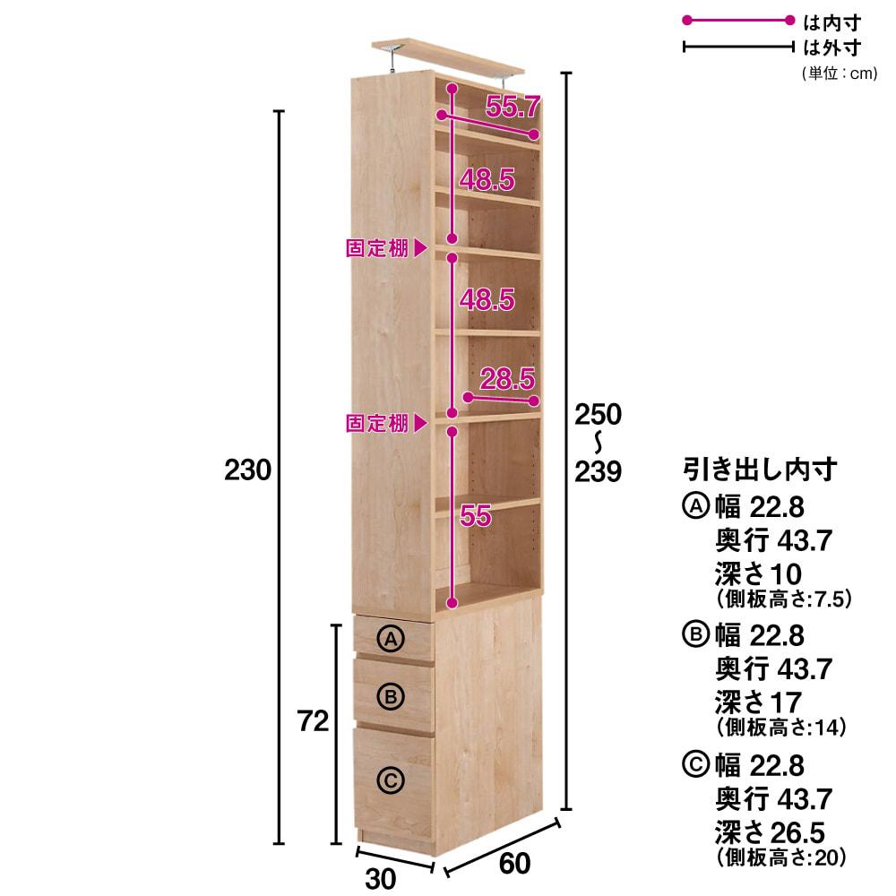 天然木調 配線すっきりデスクシリーズ サイドラック・幅30奥行60高さ237~250cm