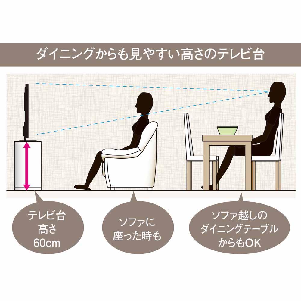 ソファや椅子からも見やすい高さ60cmの テレビ台 幅150cm ダイニングテーブルからも見やすいテレビ台です。 高さ60cmあるテレビ台はソファからはもちろん、ダイニングからソファ越しでもテレビが見やすいよう少し高めの設計です。寝室のベッドサイドでもご使用いただけます。