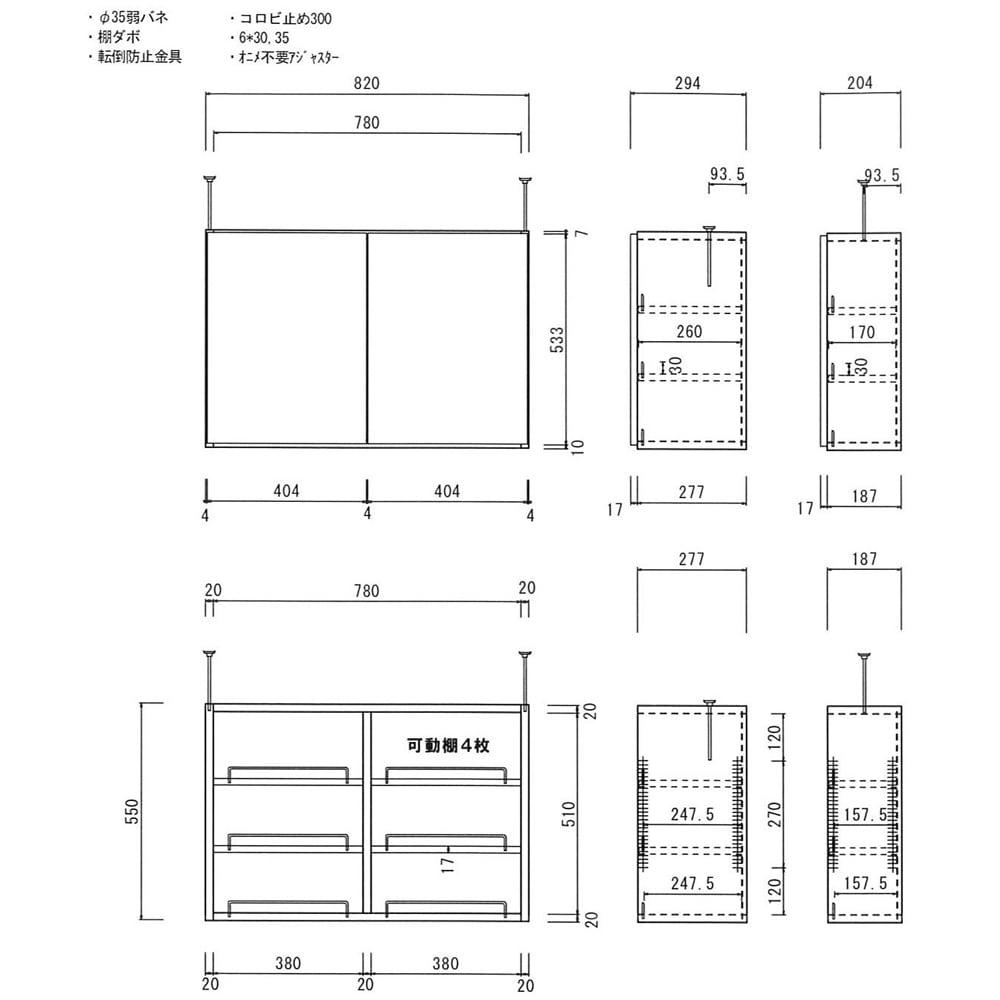 1cmピッチ薄型壁面書棚 奥行29.5cm 幅82cm 上置き高さ55cm 扉 【詳細図】