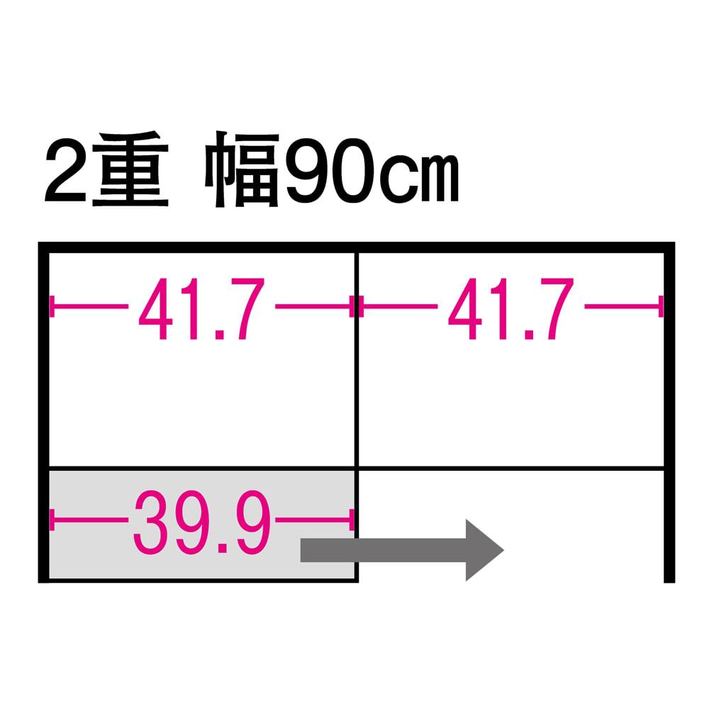組立不要 たっぷり収納できる天然木調スライド本棚 2重 幅90cm 〈上から見た図〉※内寸(単位:cm) ※グレー部はスライド棚です。