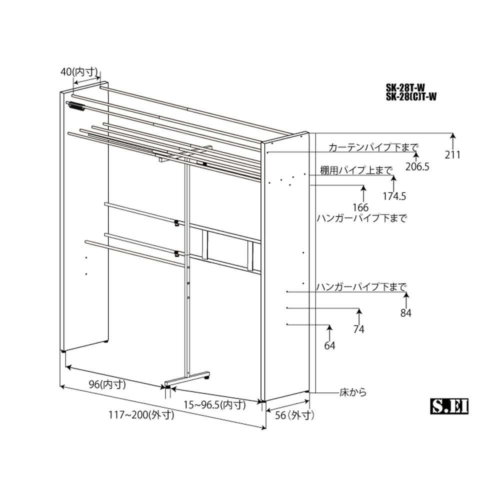 カーテン付き アーバンスタイルクローゼットハンガー 引き出しなし・幅117~200cm対応 詳細図