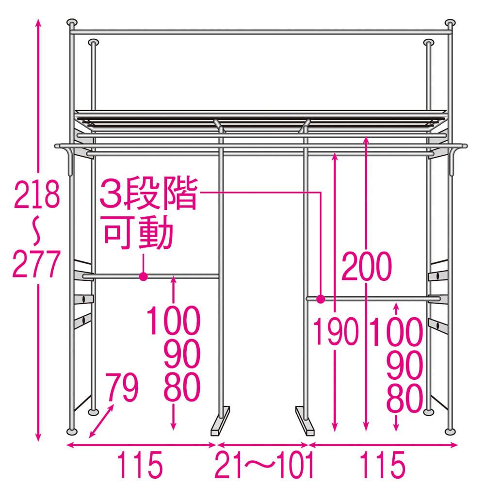 奥行79cm 上下カーテン付き突っ張り頑丈ハンガーラック ハイタイプ・【ワイド】幅260~340cm対応 内部の構造図(単位:cm) 2段掛け下段ハンガー部は3段階調節可能。収納したい洋服の丈に合わせて、ご使用ください。
