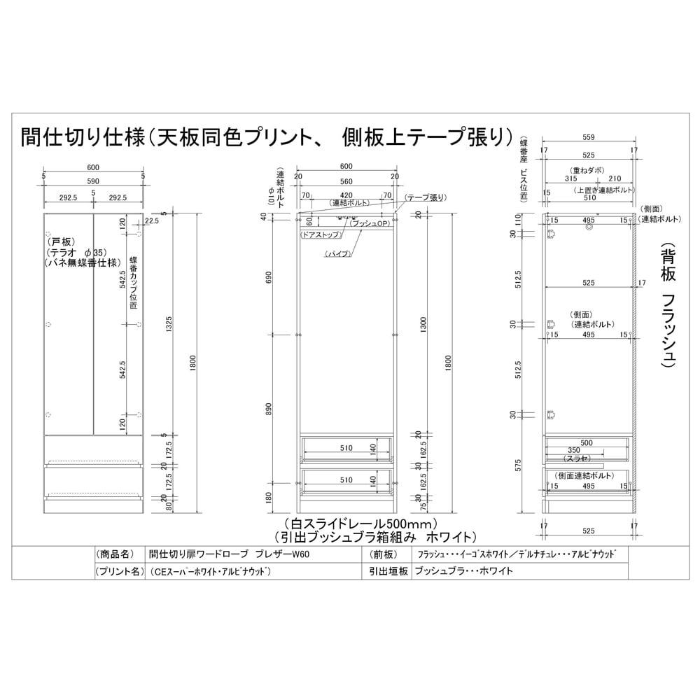 壁面間仕切りワードローブ ブレザー・幅60cm 詳細図