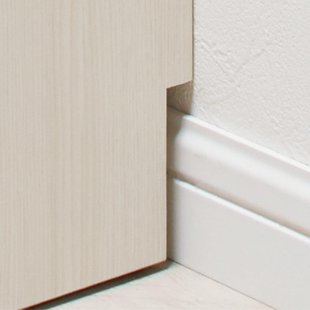 システム壁面ワードローブ ハンガー&引き出し・幅80cm 幅木をよけて壁ぴったりに設置できます。幅木カット(7.5×1.5cm)