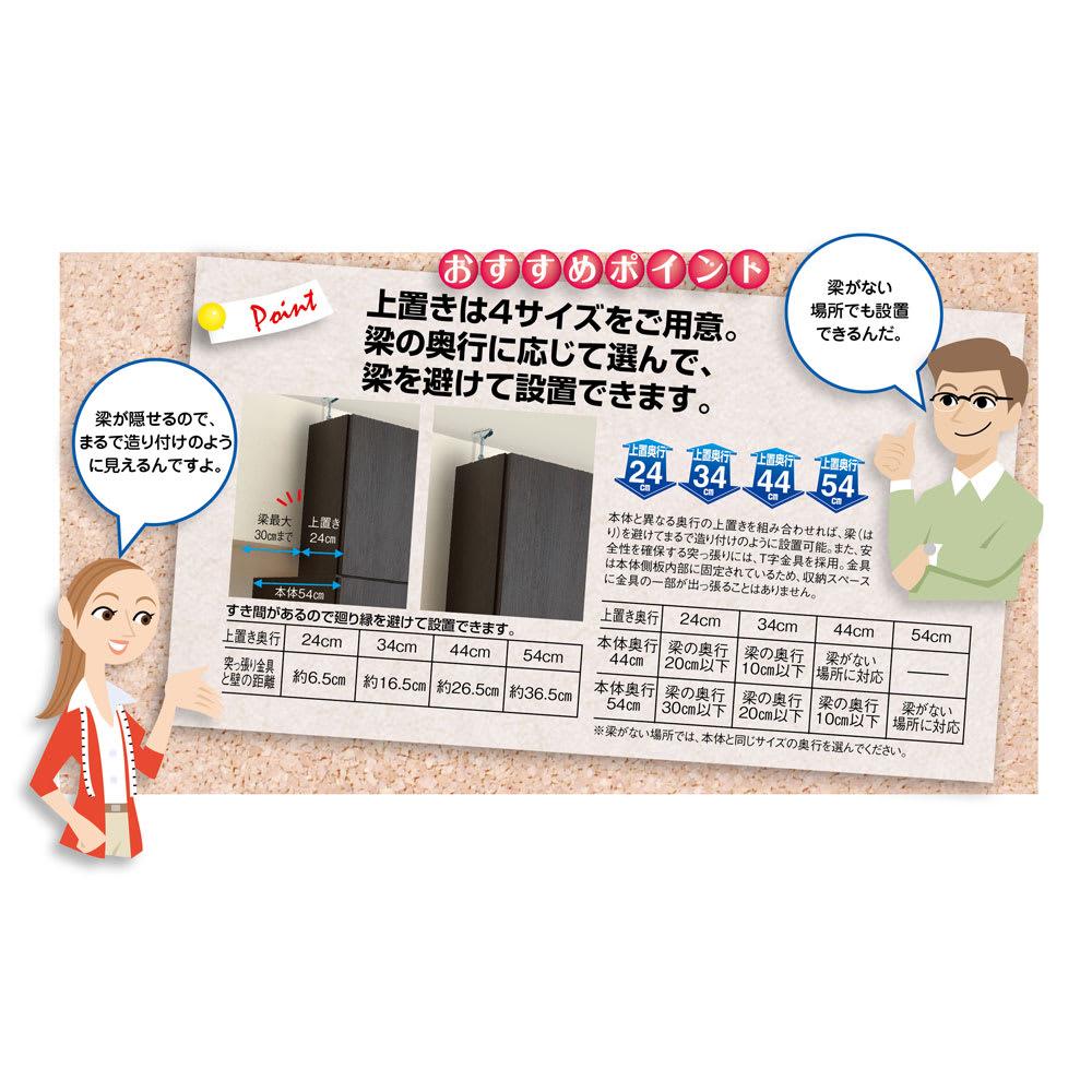 梁避け対応システムユニット 上置き 奥行34cm (天井突っ張り式)