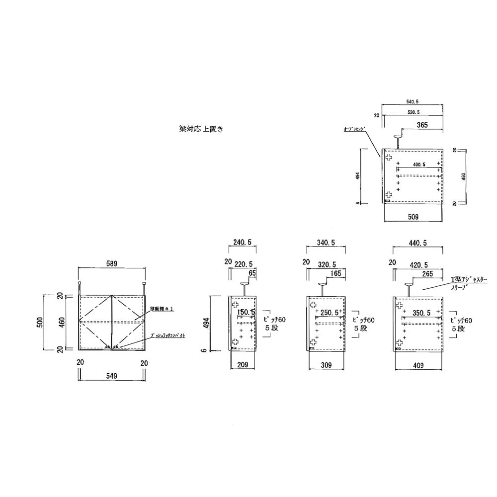 梁避け対応システムユニット 上置き 奥行44cm (天井突っ張り式) 【サイズ詳細図】