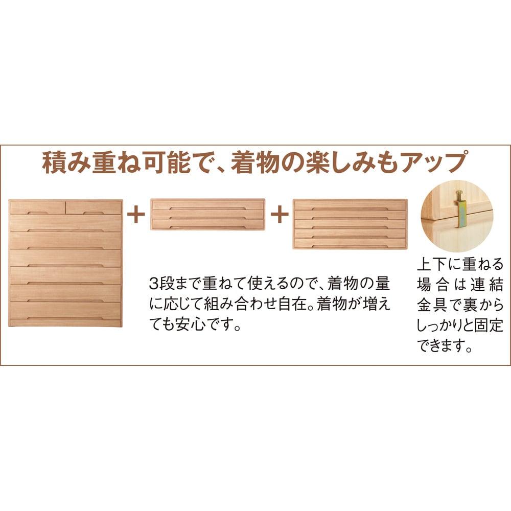 自分仕様に造れる 総桐ユニット箪笥 衣類収納箪笥7段 シリーズ商品は3段まで積み重ね可能です。着物が増えても安心。