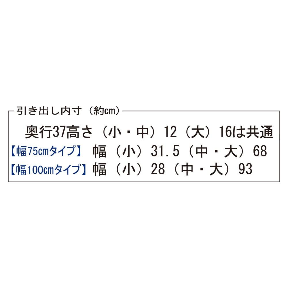 【日本製】北欧風総桐チェスト 幅100cm・3段(5杯) 引き出し内寸