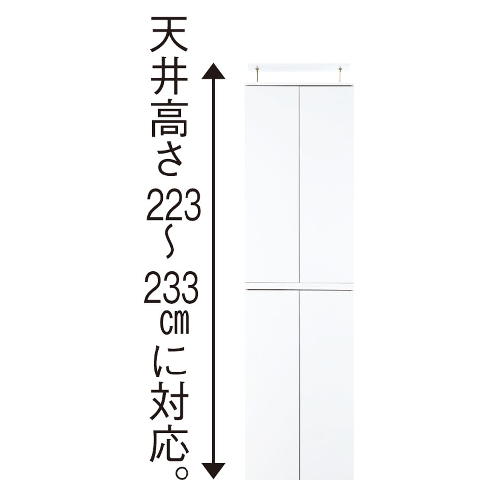 並べても使える 突っ張り式ユニットシューズボックス 天井高さ234~244cm用・幅80cm[紳士靴対応] ※写真は幅60天井高さ224~234cmタイプです。