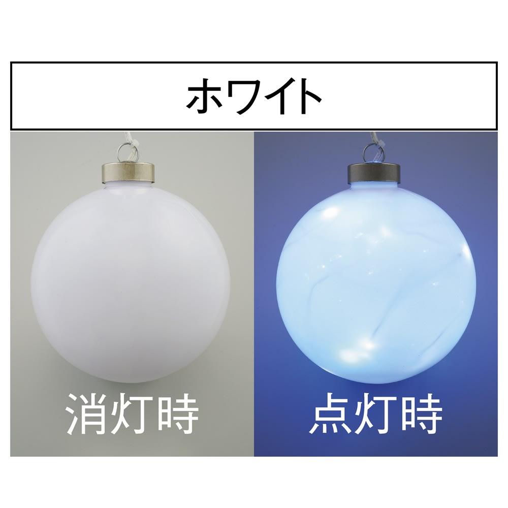 LEDガーランド入りボール「アメージング」 (イ)ホワイト 消灯時は中が見えず、シンプルなボール型のオブジェ。点灯すると内部のLEDがキラキラとロマンチックな光を放ちます。4段階に調光も可能。