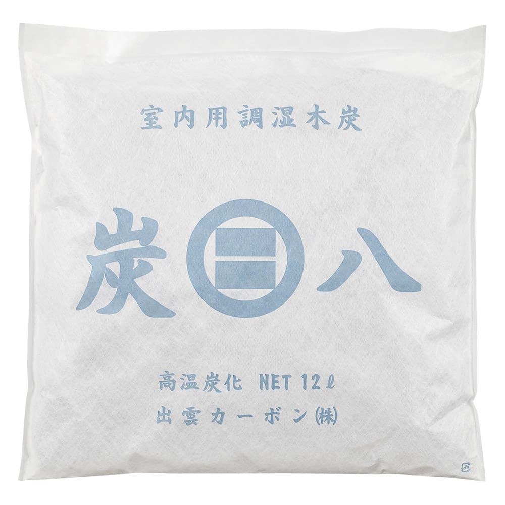 調湿木炭「出雲屋 炭八」 12リットル×4個 特典付き(スマート小袋2個) 12リットルサイズ 正面