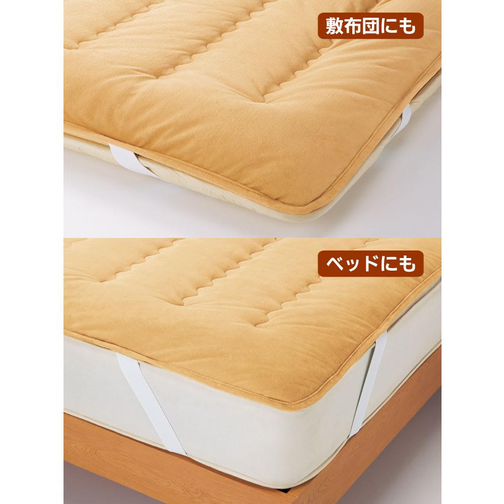 陽だまりのような温もり ふんわりキャメル敷きパッド マットレスにも、敷布団にも、上からおいて四隅をゴムで留めるだけ。