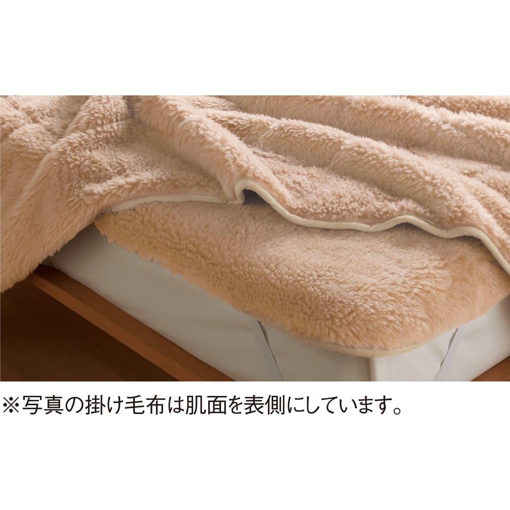 癒しの羊毛【メリノン】 洗えるふかふか毛布シリーズ 掛け毛布 (イ)ベージュ ベージュ色は汚れも目立ちにくく、インテリアの邪魔をしません。