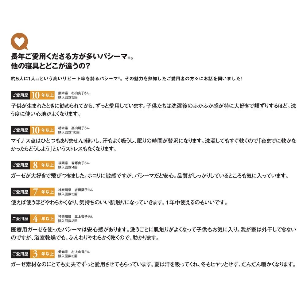 パシーマ(R) EXプラス無地タイプ ピローケース