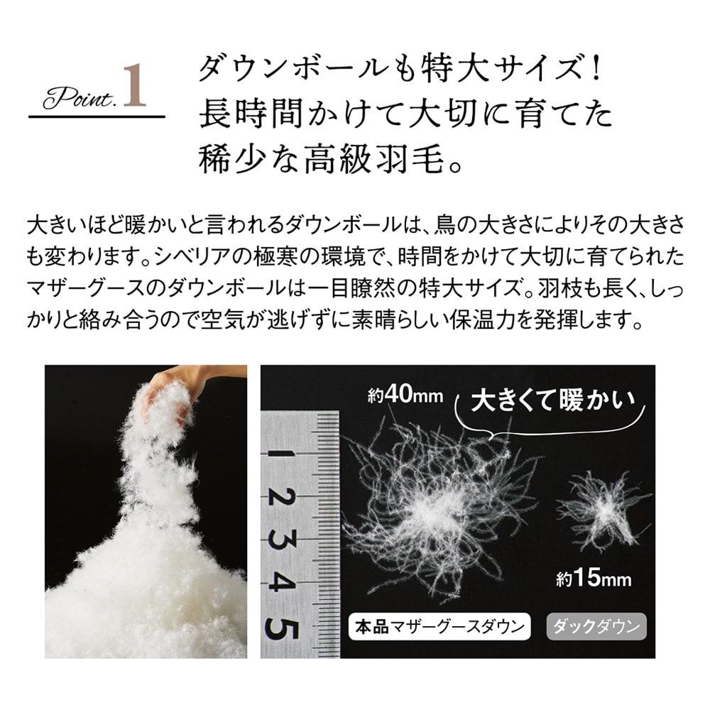 品質へのこだわり 【西川】 マザーグース羽毛布団 dinos of LIFEで最高ランクのマザーグース