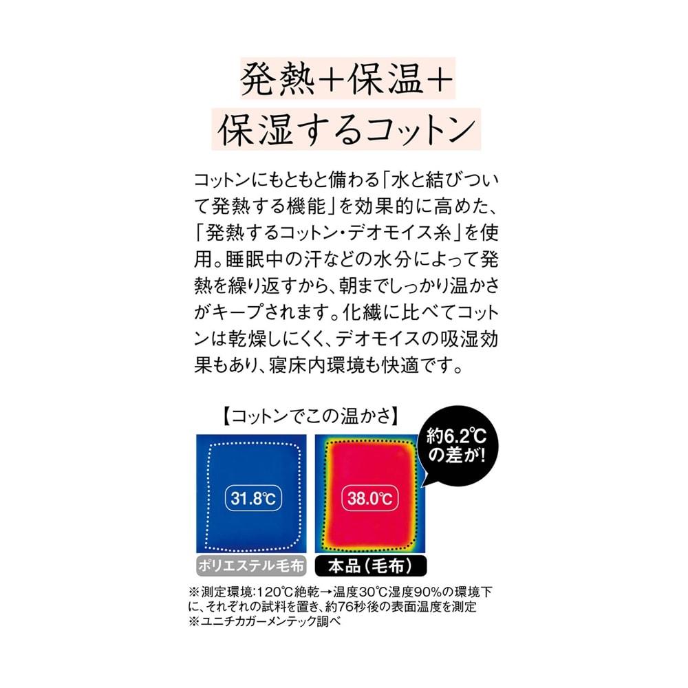 発熱するコットン「デオモイス」寝具シリーズ フランネルニットの敷きパッド ファミリー【幅200・240cm】