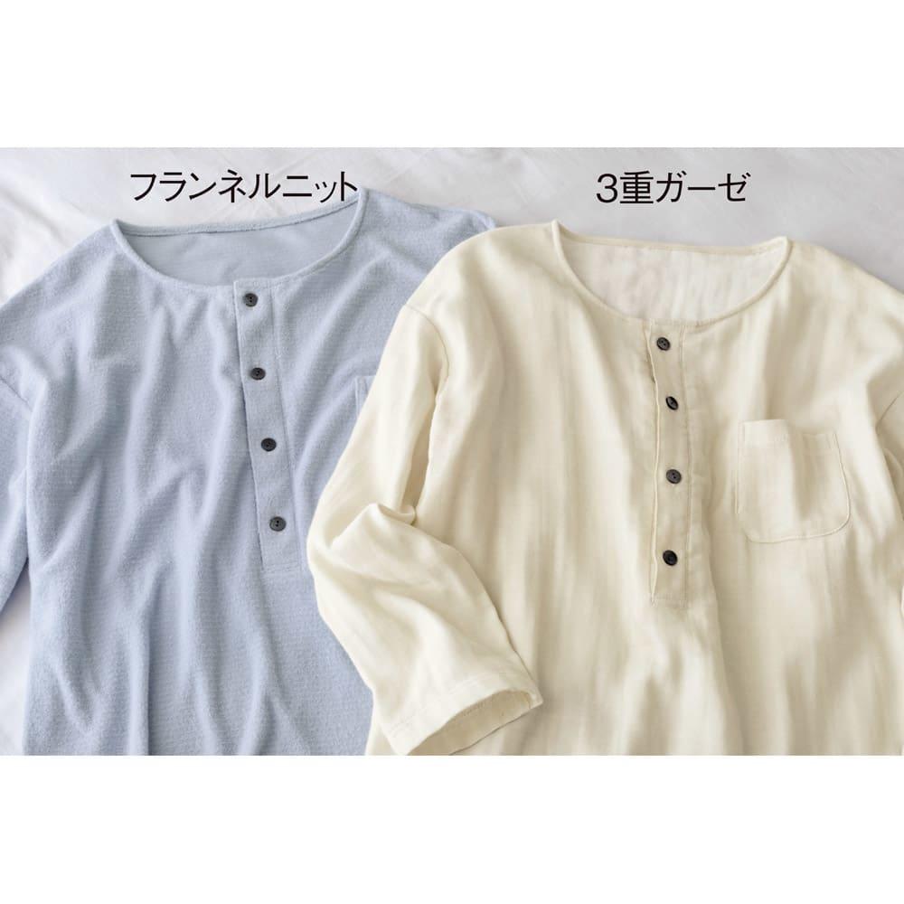 発熱するコットン「デオモイス」小物シリーズ フランネルニットのパジャマ (イ)ブルー ※右は3重ガーゼのワンピースパジャマです。