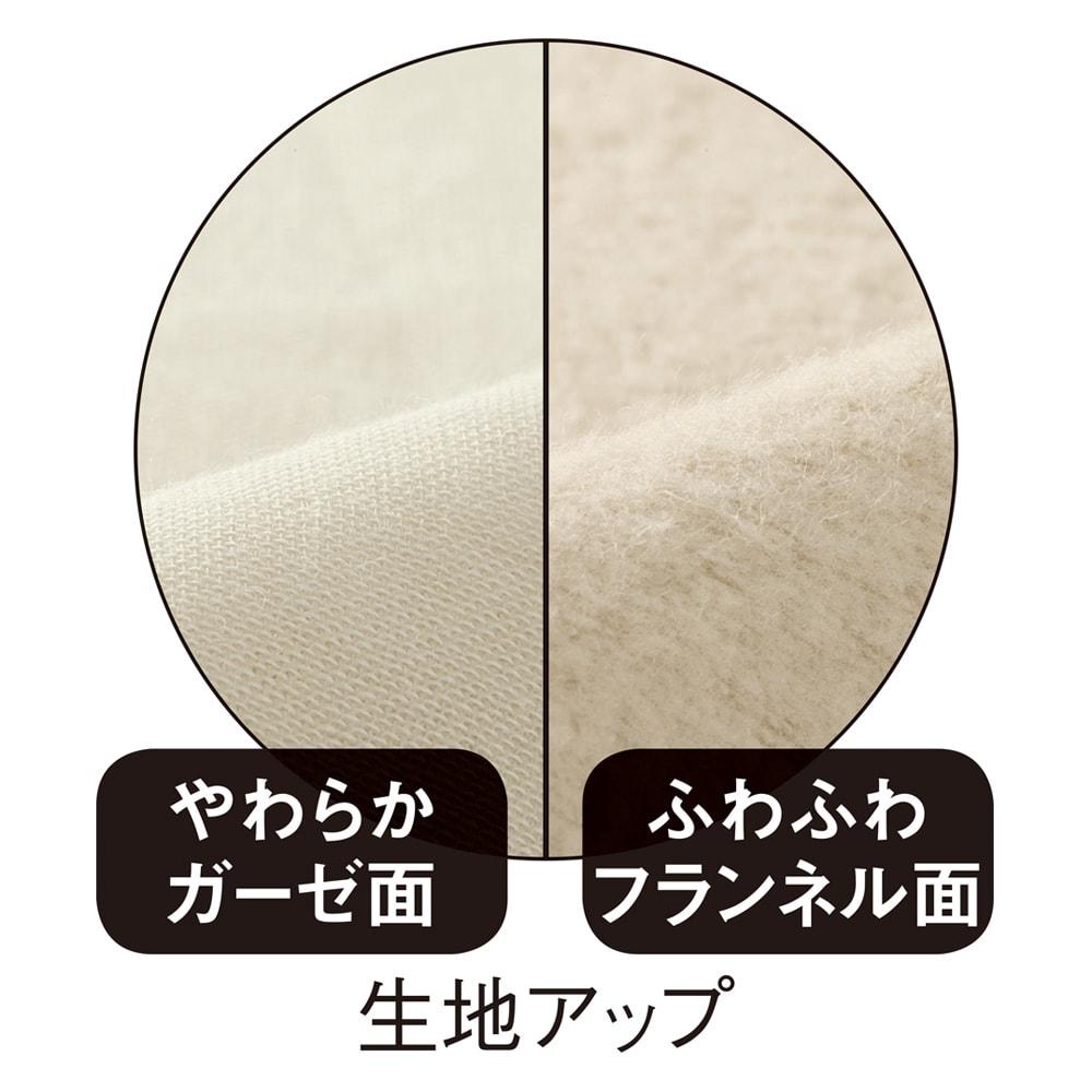 発熱するコットン「デオモイス」寝具シリーズ リバーシブルピローケース カバーリングシリーズは、発熱するコットンの「ガーゼ」と「フランネルニット」のリバーシブルです。気温やお好みで表裏ご使用いただけます。