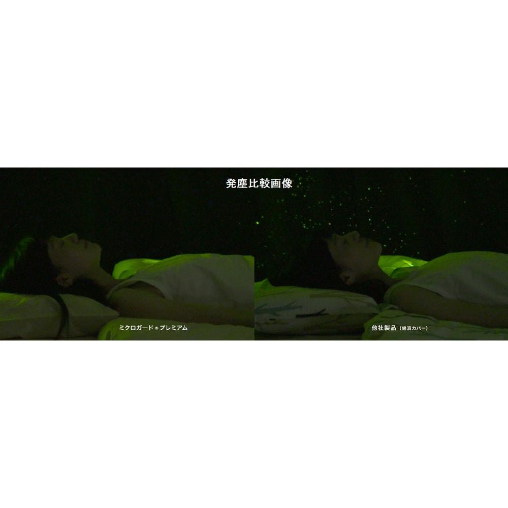 ミクロガード(R)プレミアムシーツ&カバーシリーズ 掛けカバー (ア)ピンク