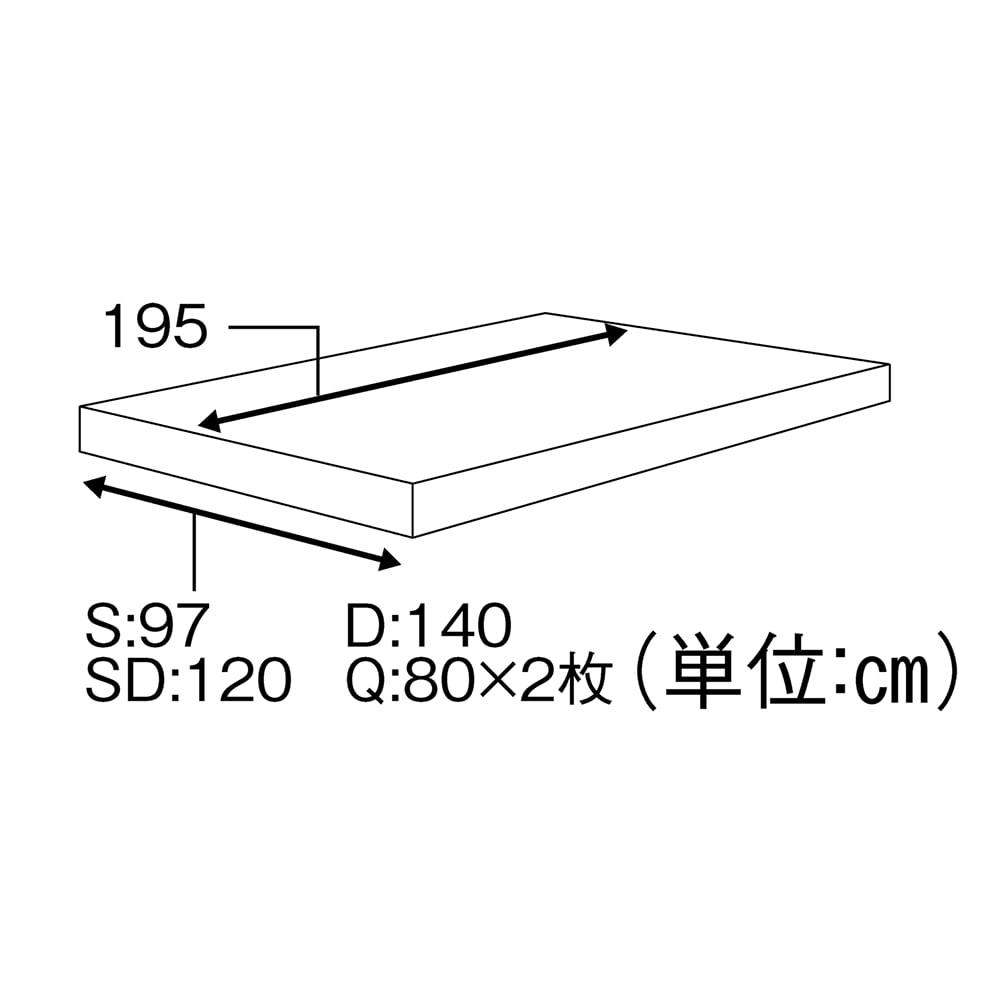照明付きステージすのこベッド マットレス付き(国産ポケットコイルマットレス付き) マットレスサイズ(単位:cm)